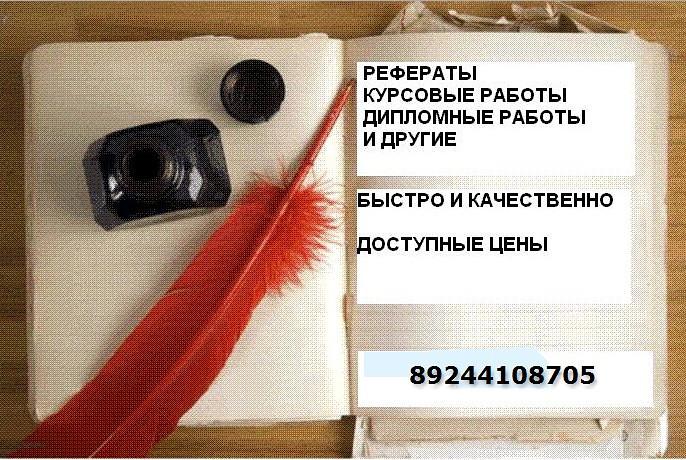 Дипломы, курсовые, рефераты в Комсомольске-на-Амуре